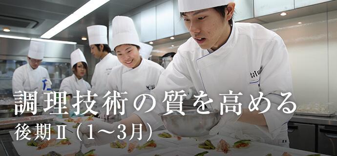 調理技術の質を高める 後期Ⅱ(1〜3月)