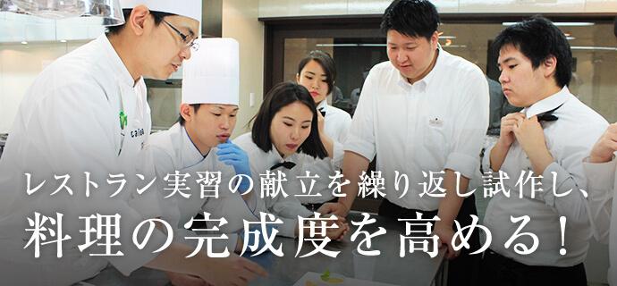 レストラン実習の献立を繰り返し試作し、料理の完成度を高める!