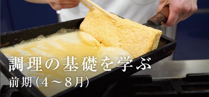 調理の基礎を学ぶ 前期(4〜8月)