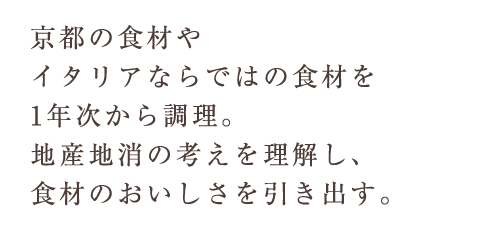 京都の食材やイタリアならではの食材を1年次から調理。地産地消の考えを理解し、食材のおいしさを引き出す。