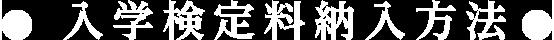 入学検定料納入方法の確認は京都調理師専門学校
