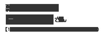 瓢亭 副料理長 高畠克員さん【1995年卒業】(香川県/香川県大手前高校出身)