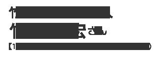竹屋町 竹久 主人 竹下和宏さん【1997年卒業】(広島県/福山誠之館高校出身)