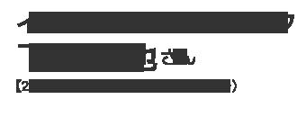 イル ギオットーネ スーシェフ 下司真也さん【2002年卒業】(京都府/桃山高校出身)