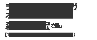 ラ・ファミーユ モリナガ オーナーシェフ 森永正宏さん【1987年卒業】(京都府/西京高校出身)