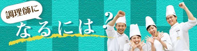 調理師(料理人)になるには京都調理師専門学校