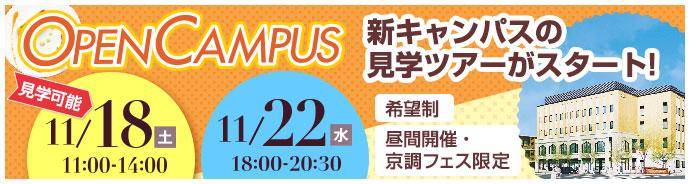 オープンキャンパスの日程はコチラ!