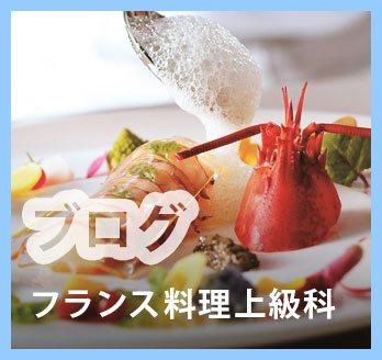 フランス料理上級科(2年制)ブログ