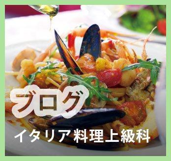 イタリア料理上級科(2年制)ブログ