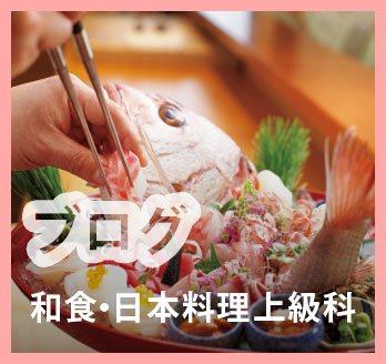 和食・日本料理上級科(2年制)ブログ