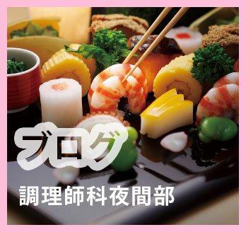 調理師科夜間部(1.5年制)ブログブログ