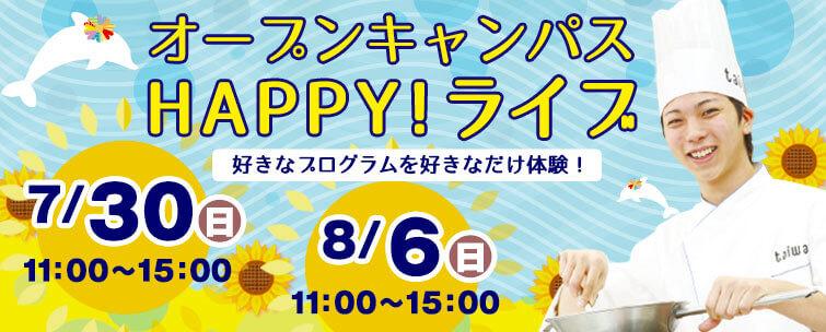 オープンキャンパスHAPPY!ライブ