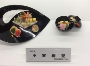 【日本】小室