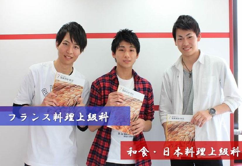 製菓通信オリエン京調生