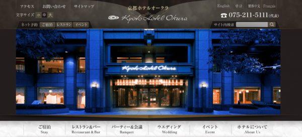 京都ホテルオークラ HP