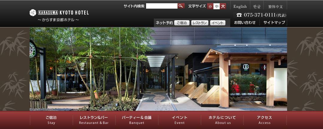からすま京都ホテル様HP_キャプチャ