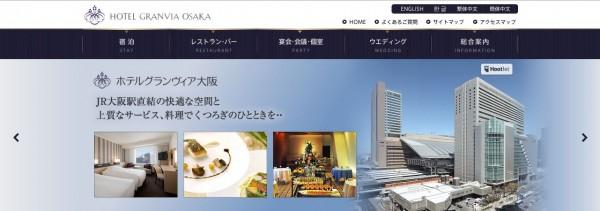 ホテルグランヴィア大阪様HP_キャプチャ