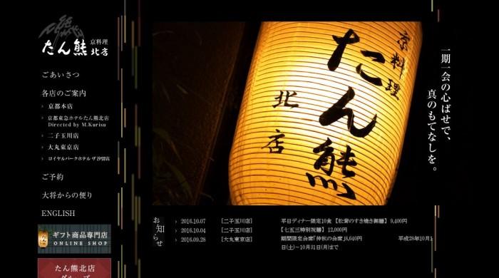 たん熊北店様イメージ写真