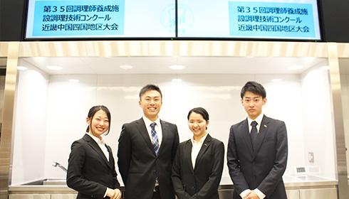グルメピック 近畿中四国地区大会