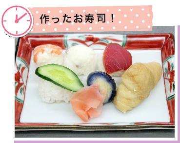 作ったお寿司!