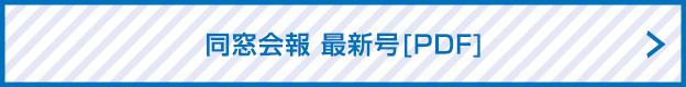 同窓会報 最新号(PDF)