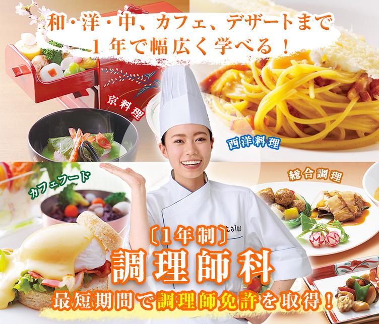 調理師科 1年制 最短で調理のプロとして活躍できる調理師免許を取得!日本料理専攻、西洋料理専攻、カフェフード専攻、総合調理専攻