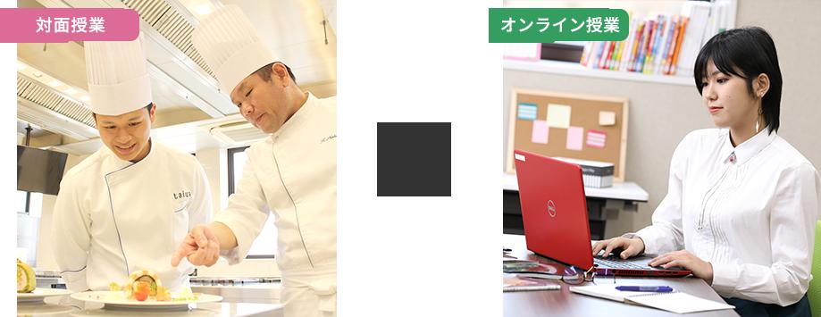 対面授業×オンライン授業