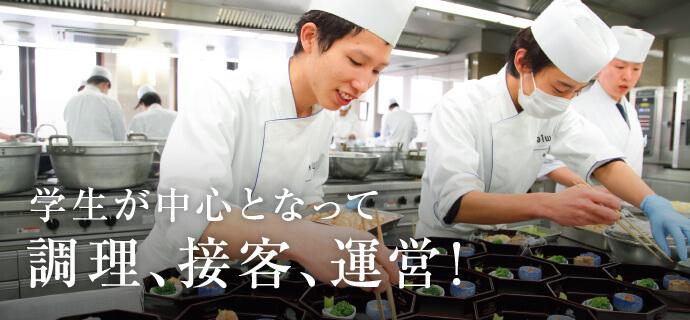 学生が中心となって調理、接客、運営!