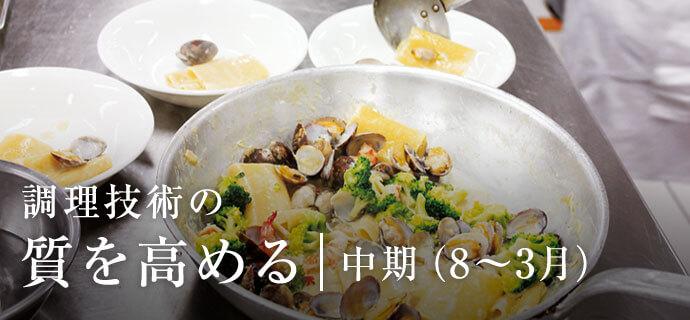 調理技能の質を高める 中期(8〜3月)