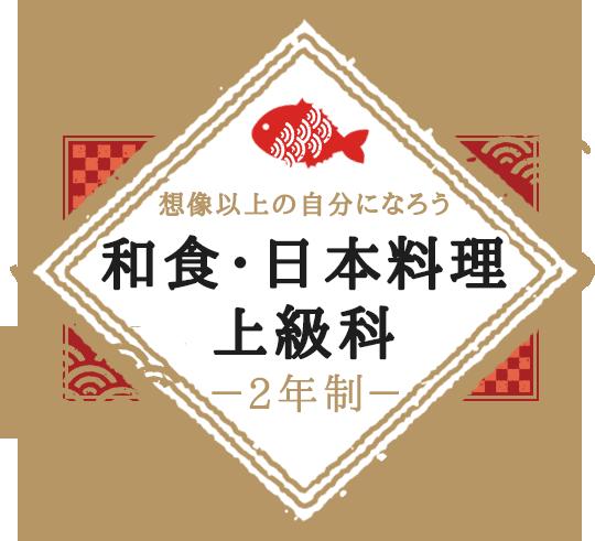 想像以上の、自分になろう。和食・日本料理上級科 - 2年制 -