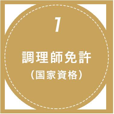 1.調理師免許(国家資格)
