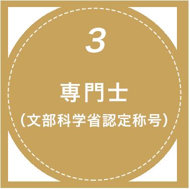3.専門士(文部科学省認定称号)