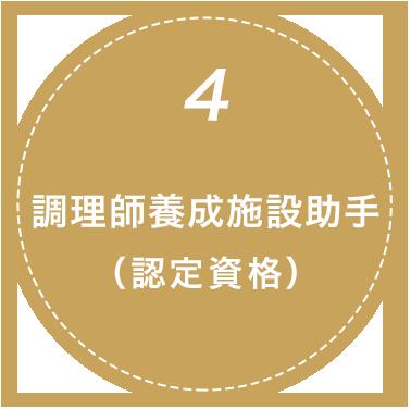 4.調理師養成施設助手(認定資格)