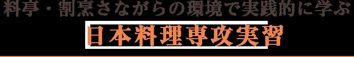 料亭・割烹さながらの環境で実践的に学ぶ 京料理専攻実習