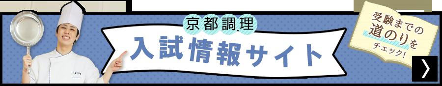 京都調理入試情報サイト