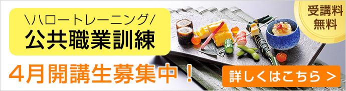職業訓練(ハロートレーニング)4月開講生募集中!