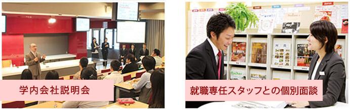 学内企業セミナーの実施 就職専任スタッフとの個別面談