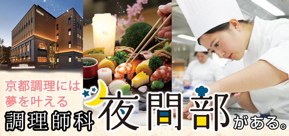 中卒の皆様へ。京調には、夢を叶える、調理師科夜間部がある。
