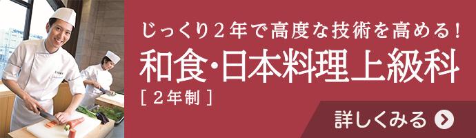 じっくり2年で高度な技術を高める!和食・日本料理上級科[2年制] 詳しくみる