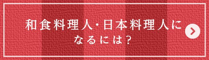 和食料理人・日本料理人になるには?