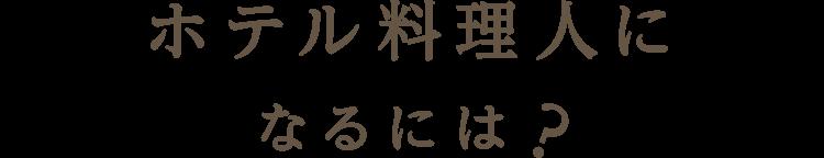ホテル料理人になるには京都調理師専門学校