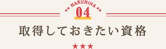 日本料理人を目指すなら