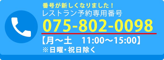 レストラン予約専用番号 075-802-0098