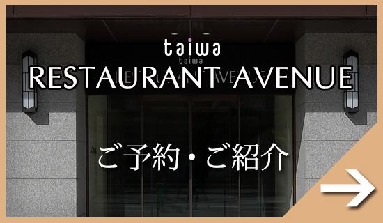 学生レストラン~taiwa RESTAURANT AVENUE レストラン アベニュー~