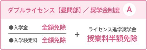 ダブルライセンス【昼間部】奨学金制度A