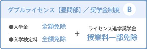ダブルライセンス【昼間部】奨学金制度B