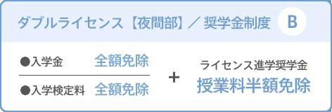 ダブルライセンス【夜間部】奨学金制度B
