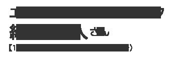 エヴォリュエ オーナーシェフ 緒方龍人さん 【1996年卒業】(京都府/洛水高校出身)
