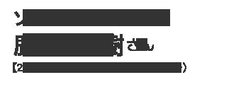 ソーニ・ディ・ソーニ 鹿取竜樹さん【2010年卒業】(京都府/南丹高校出身)