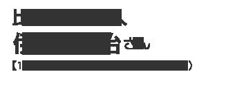 比良山荘 主人 伊藤剛治さん【1991年卒業】(滋賀県/比叡山高校出身)